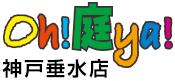 oh!庭ya!神戸垂水店