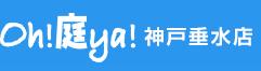 oh!庭ya! 神戸垂水店