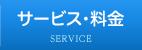 サービス料金